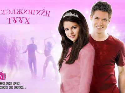 watch Another Cinderella Story streaming