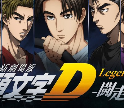 New Initial D the Movie - Legend 2: Racer online