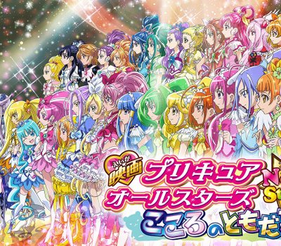 Precure All Stars New Stage Movie 2: Friends From the Heart online