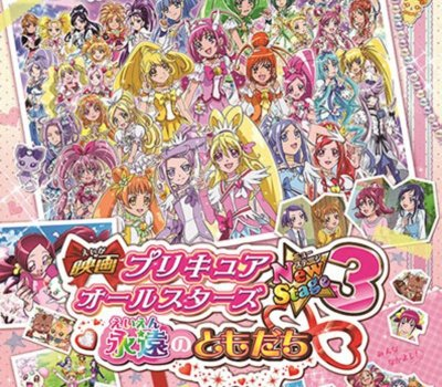 Pretty Cure All Stars New Stage 3: Eternal Friends online