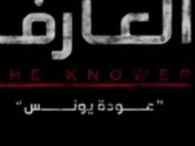 watch The Knower: Younis's Return streaming
