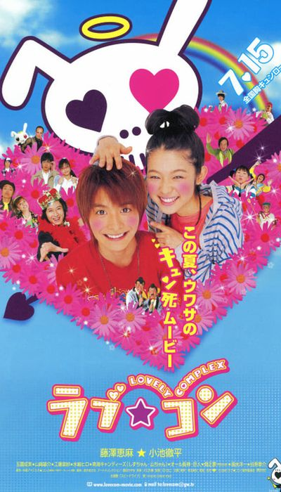Lovely Complex movie