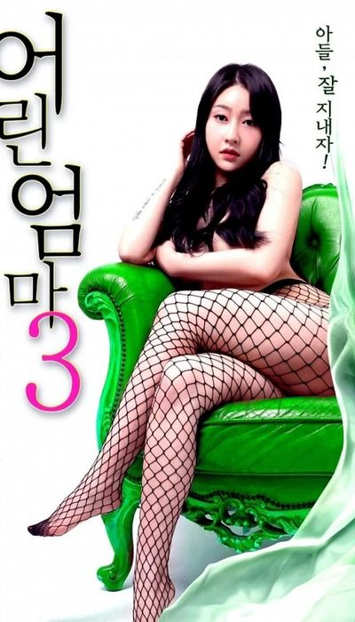 Young Mom 3 movie