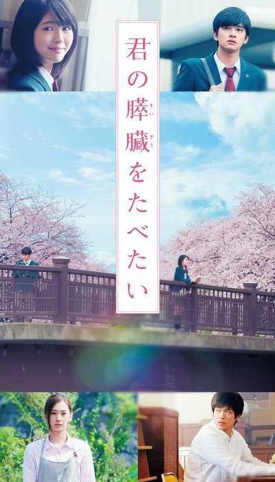 Let Me Eat Your Pancreas movie