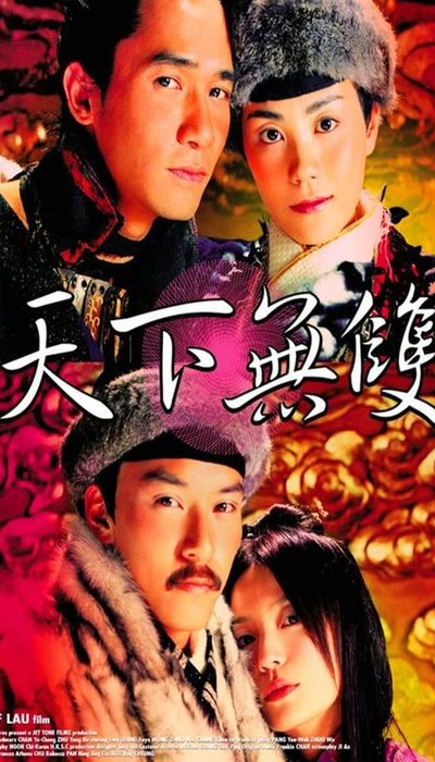 Chinese Odyssey 2002 movie
