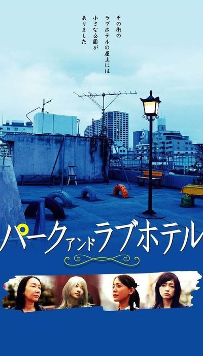 Asyl: Park and Love Hotel movie