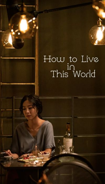 How to Live in This World movie