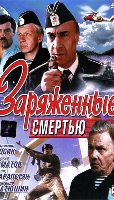 Сharged with Death movie