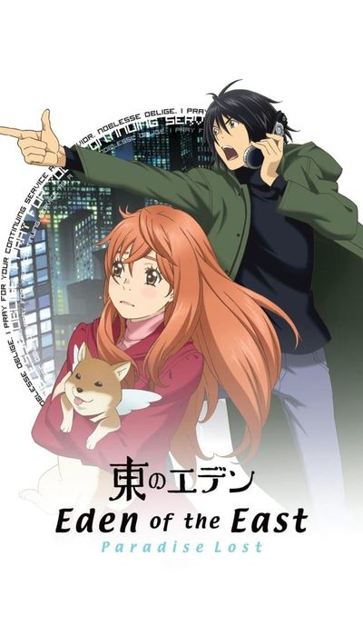 Eden of the East Movie II: Paradise Lost movie