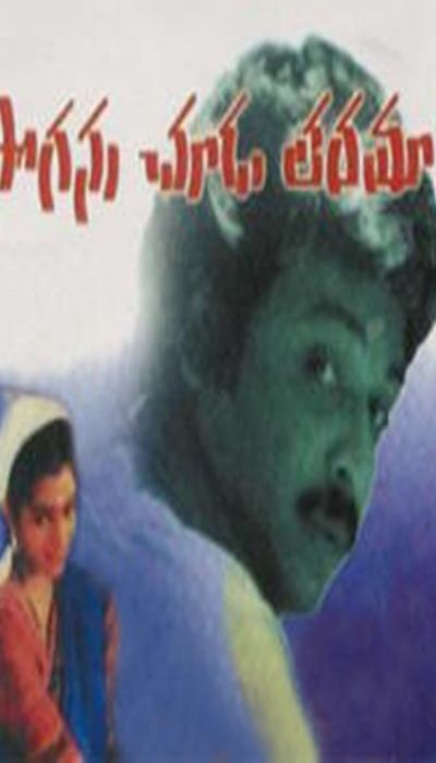 Sogasu Chooda Tharama movie