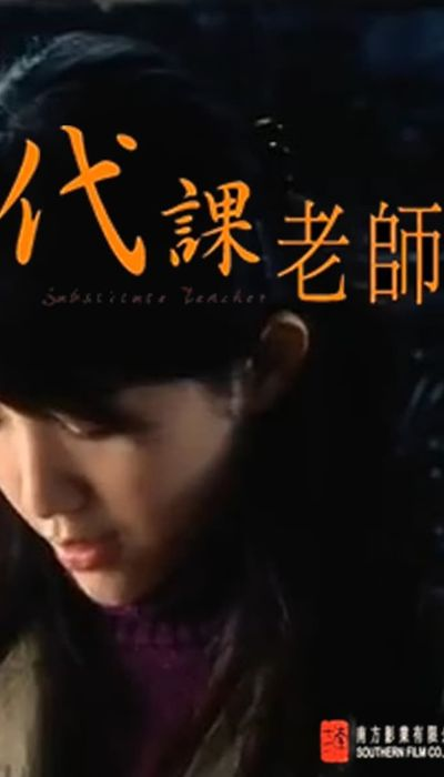 Shuttle of Hearts movie