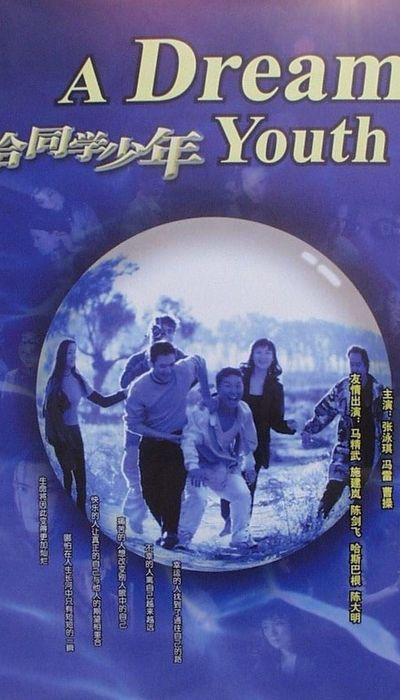 A Dream of Youth movie