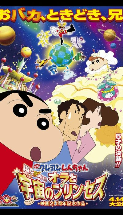 Crayon Shin-chan: Fierceness That Invites Storm! Me and the Space Princess movie