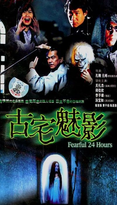 Fearful 24 Hours movie
