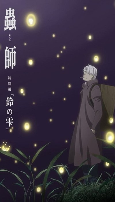 Mushishi: The Next Chapter - Drops of Bells movie