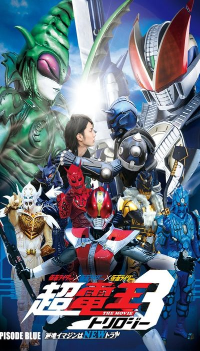 Cho Kamen Rider Den-O Trilogy - Episode Blue: The Dispatched Imagin is Newtral movie