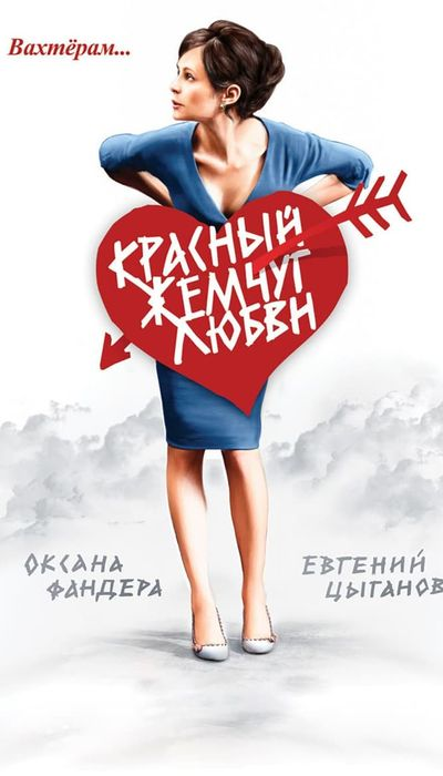 Red Pearls of Love movie