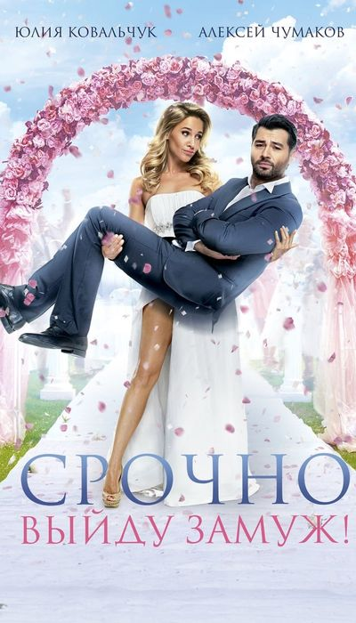 Will Get Married Urgently movie