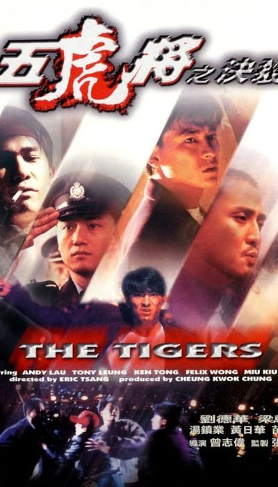 The Tigers movie