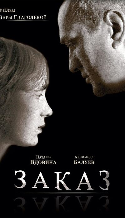 The Order movie
