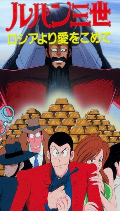 Lupin the Third: From Russia with Love movie