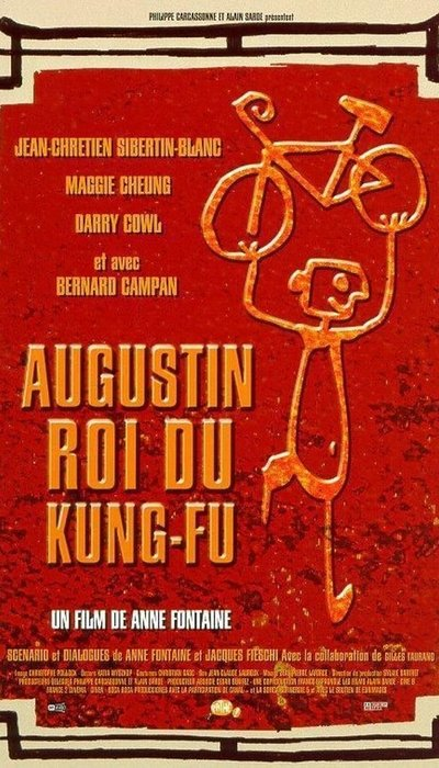 Augustin, King of Kung-Fu movie