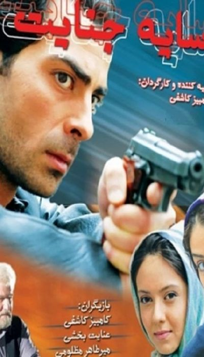 Shadow Of Crime movie