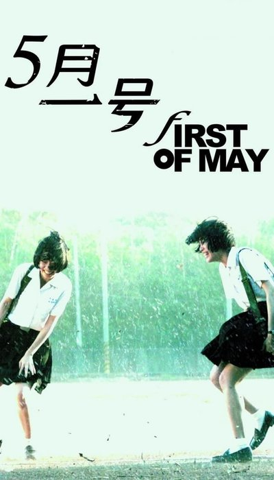 First of May movie