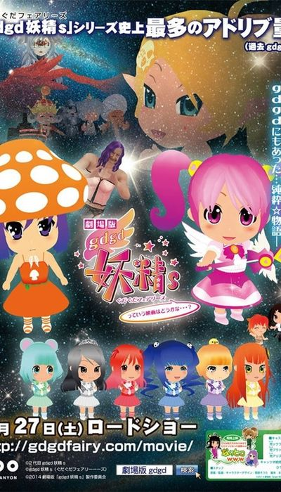 gdgd Fairies the Movie: Is It Alright for Such a Movie...? movie