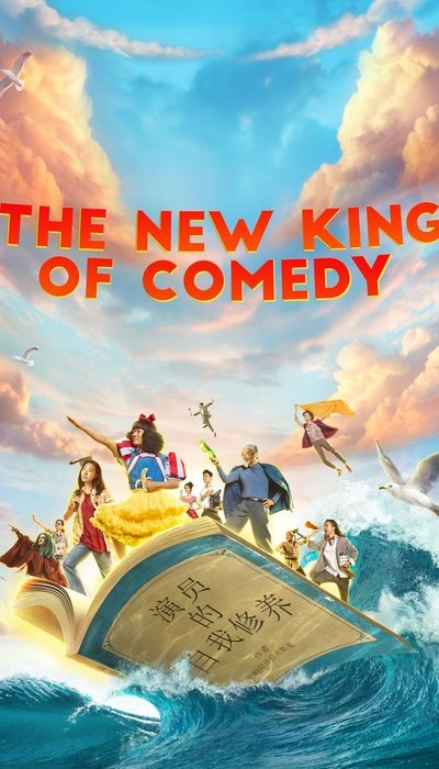 The New King of Comedy movie