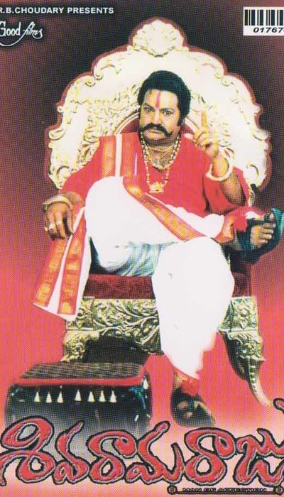 Siva Rama Raju movie
