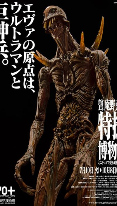 Giant God Warrior Appears in Tokyo movie